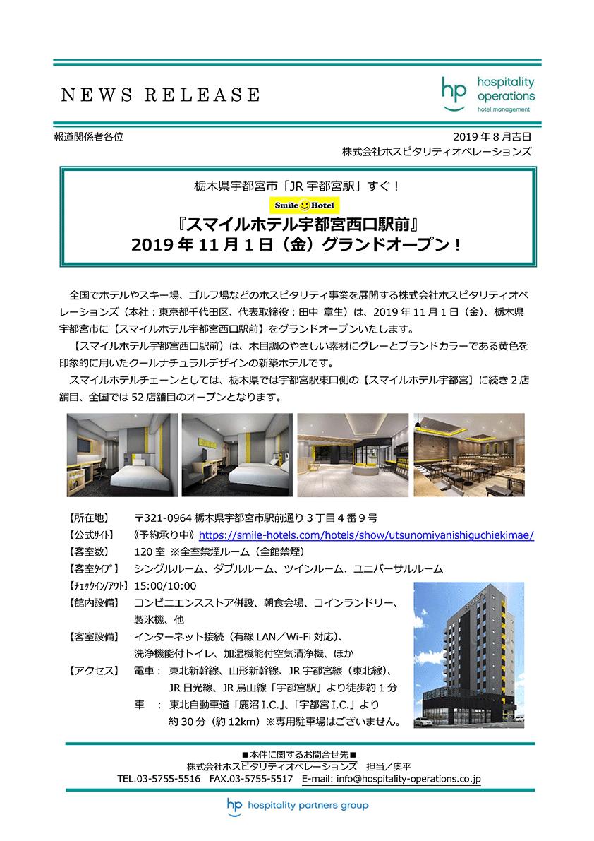 スマイル ホテル 宇都宮 東口